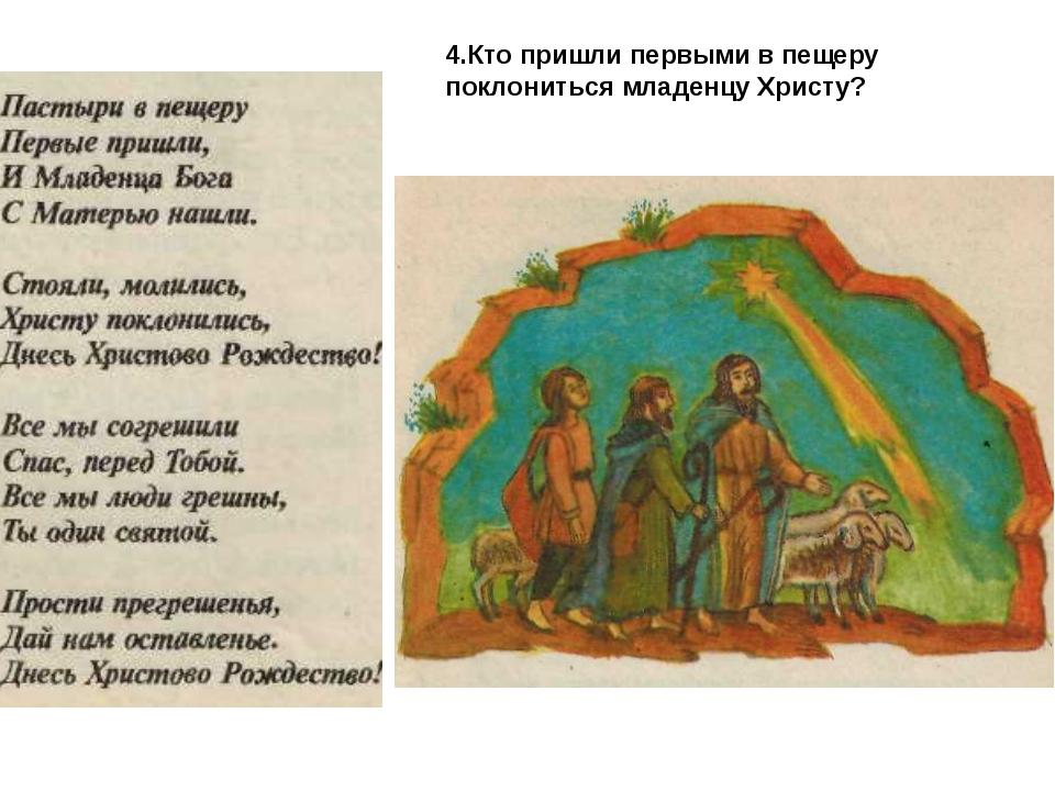 4.Кто пришли первыми в пещеру поклониться младенцу Христу?