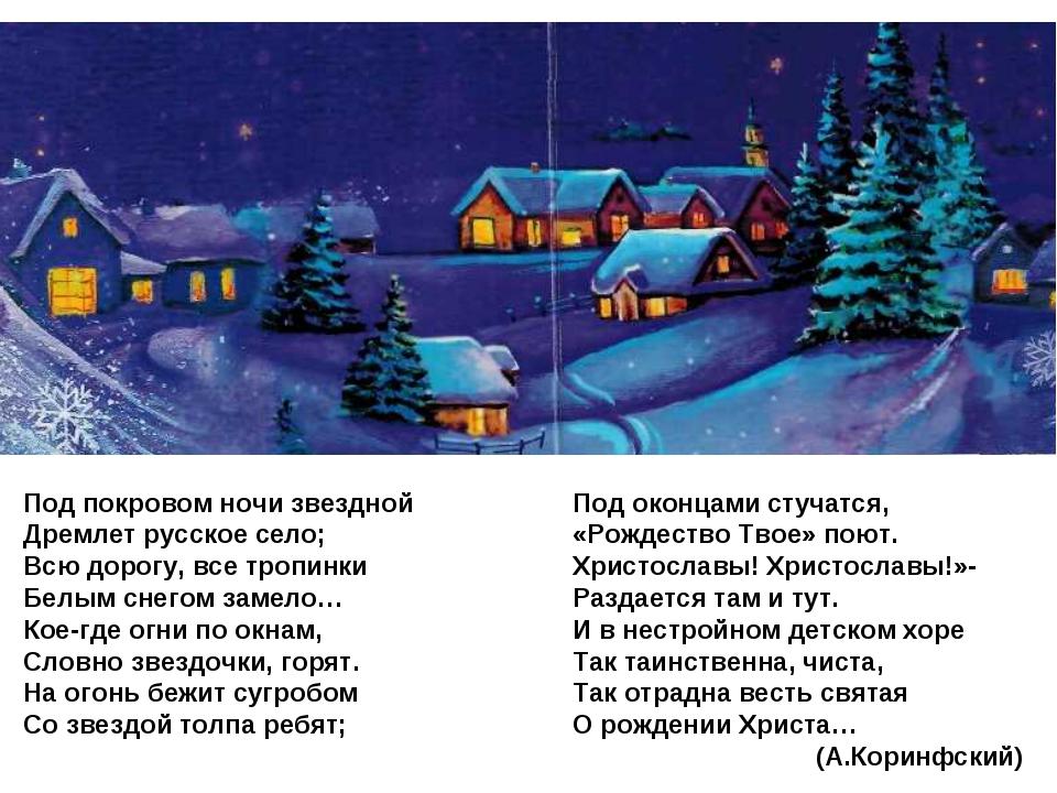 Под покровом ночи звездной Дремлет русское село; Всю дорогу, все тропинки Бел...