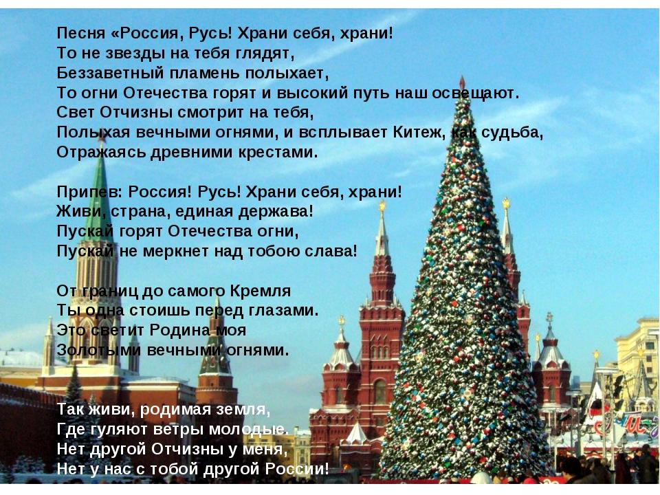 Песня «Россия, Русь! Храни себя, храни! То не звезды на тебя глядят, Беззавет...