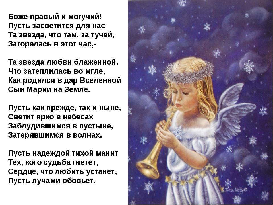 Боже правый и могучий! Пусть засветится для нас Та звезда, что там, за тучей,...