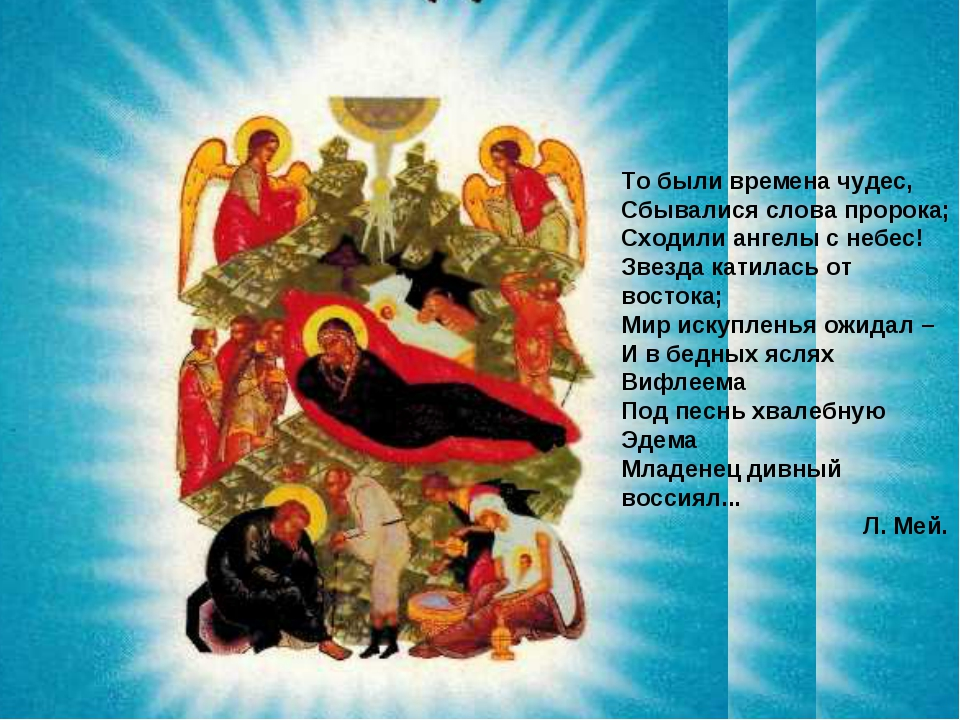 То были времена чудес, Сбывалися слова пророка; Сходили ангелы с небес! Звезд...