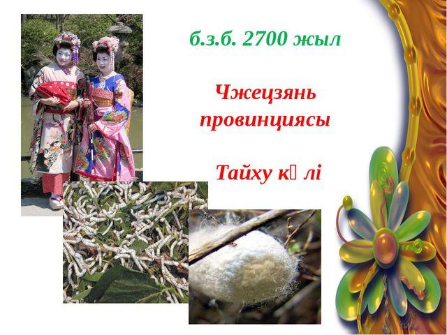 б.з.б. 2700 жыл Чжецзянь провинциясы Тайху көлі