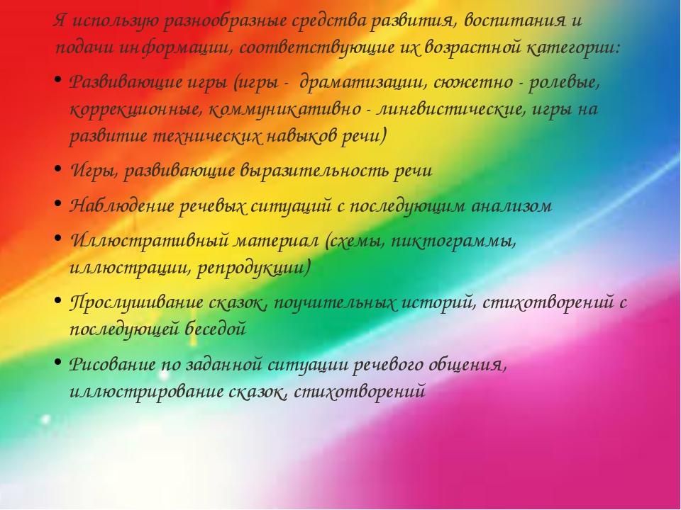 Я использую разнообразные средства развития, воспитания и подачи информации,...