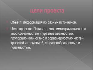 цели проекта Объект: информация из разных источников. Цель проекта: Показать