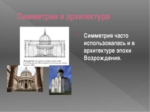 Симметрия и архитектура Симметрия часто использовалась и в архитектуре эпохи