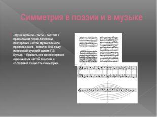Симметрия в поэзии и в музыке «Душа музыки – ритм – состоит в правильном пери