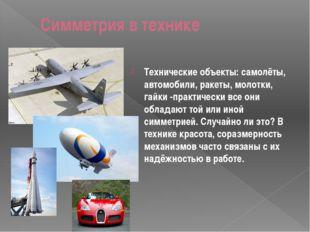 Симметрия в технике Технические объекты: самолёты, автомобили, ракеты, молотк