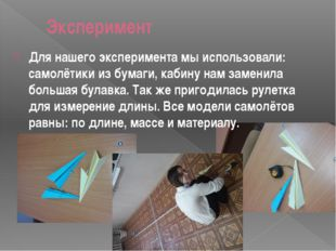 Эксперимент Для нашего эксперимента мы использовали: самолётики из бумаги, ка