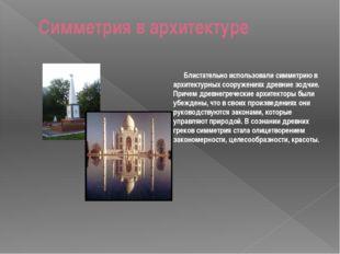 Симметрия в архитектуре Блистательно использовали симметрию в архитектурных с
