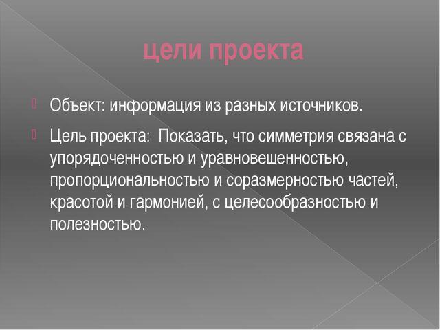 цели проекта Объект: информация из разных источников. Цель проекта: Показать...