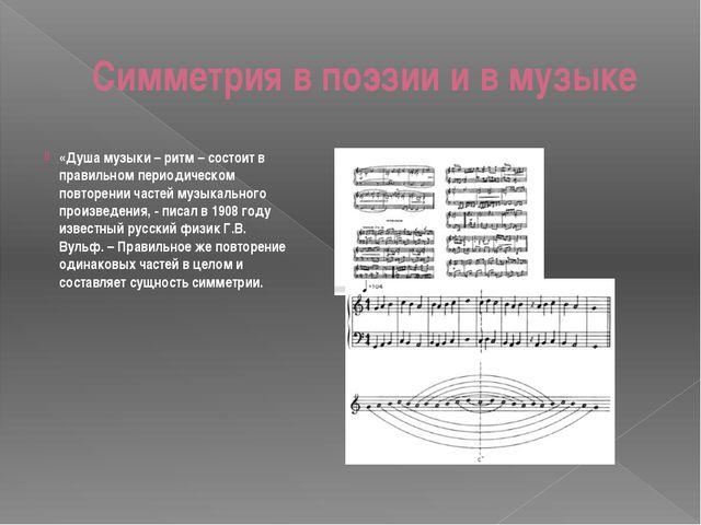 Симметрия в поэзии и в музыке «Душа музыки – ритм – состоит в правильном пери...