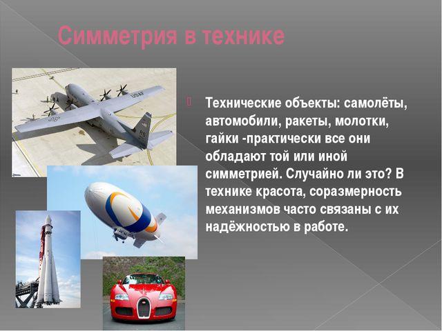 Симметрия в технике Технические объекты: самолёты, автомобили, ракеты, молотк...