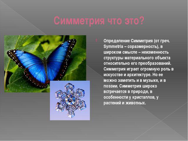Симметрия что это? Определение Симметрия (от греч. Symmetria – соразмерность)...
