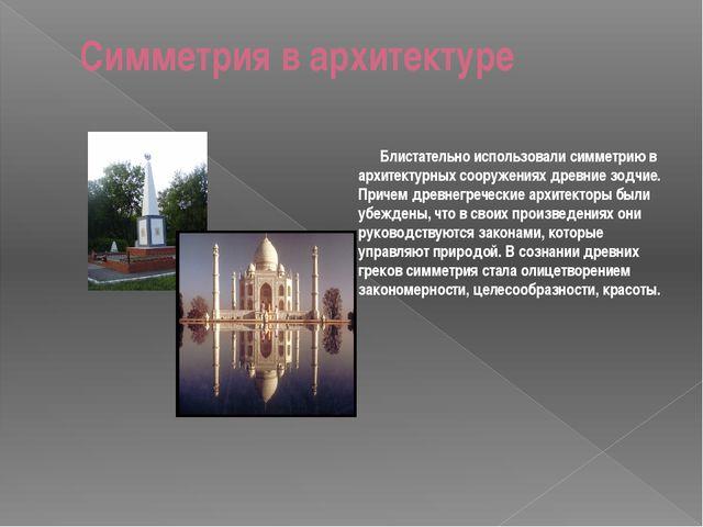Симметрия в архитектуре Блистательно использовали симметрию в архитектурных с...