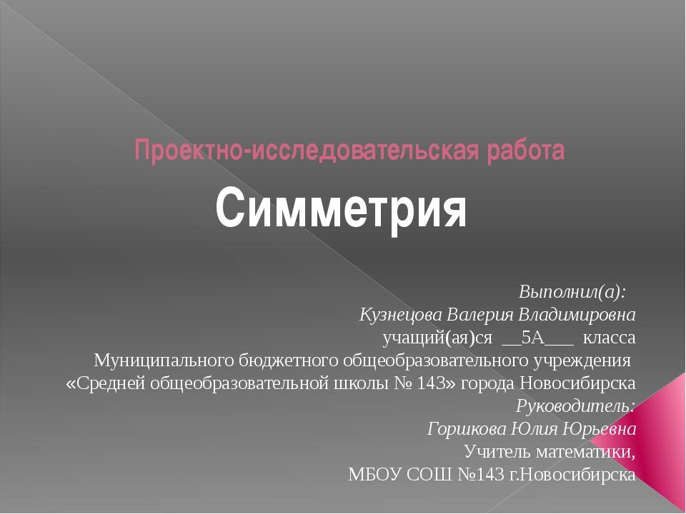 Проектно-исследовательская работа Симметрия Выполнил(а): Кузнецова Валерия Вл...