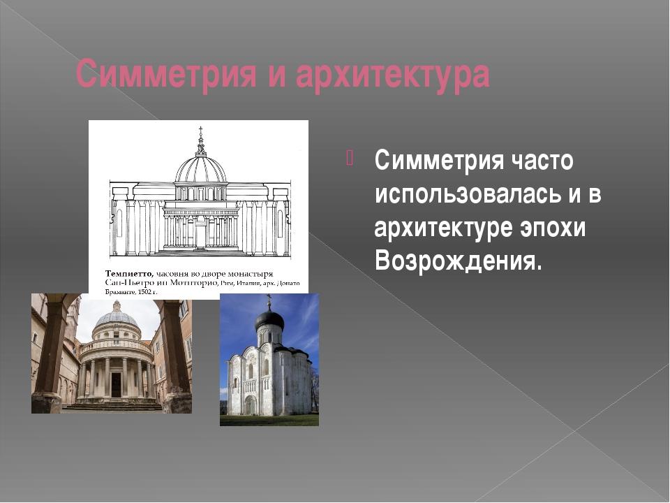 Симметрия и архитектура Симметрия часто использовалась и в архитектуре эпохи...