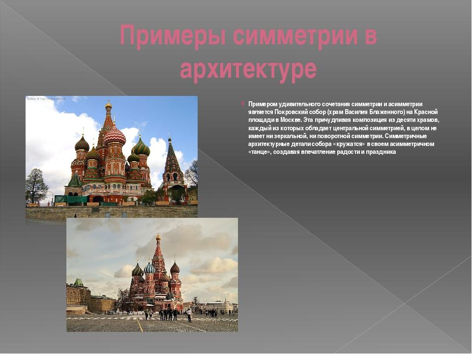 Примеры симметрии в архитектуре Примером удивительного сочетания симметрии и...
