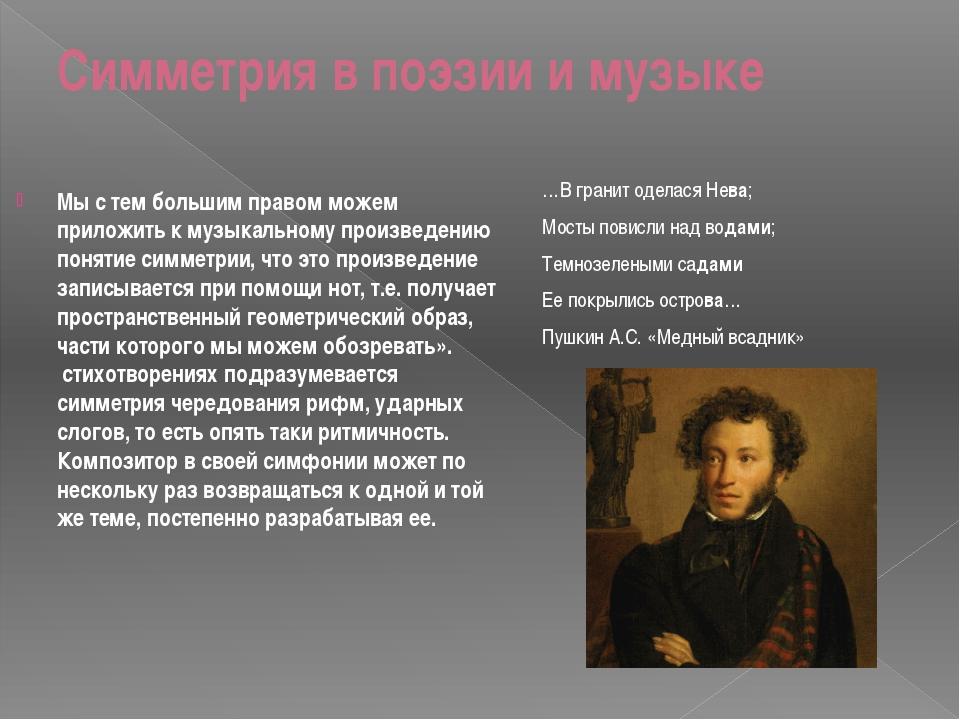 Симметрия в поэзии и музыке Мы с тем большим правом можем приложить к музыкал...