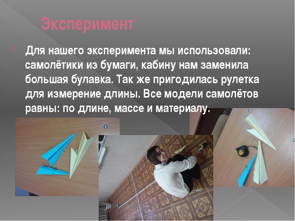 Эксперимент Для нашего эксперимента мы использовали: самолётики из бумаги, ка...