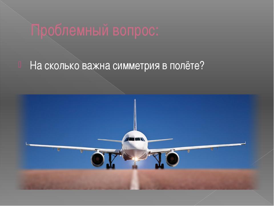 Проблемный вопрос: На сколько важна симметрия в полёте?