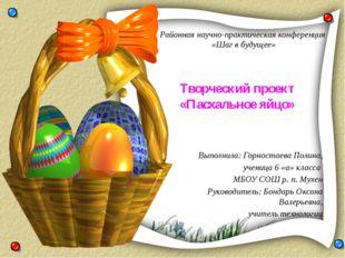 Творческий проект «Пасхальное яйцо» Выполнила: Горностаева Полина, ученица 6