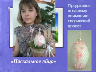 «Пасхальное яйцо» Представляю вашему вниманию творческий проект