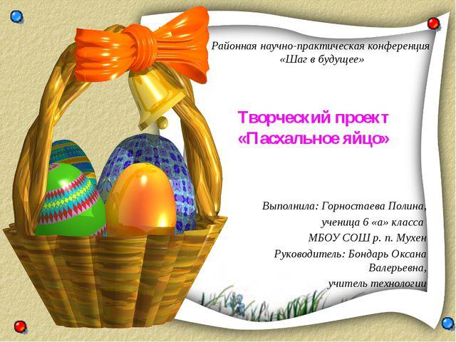 Творческий проект «Пасхальное яйцо» Выполнила: Горностаева Полина, ученица 6...