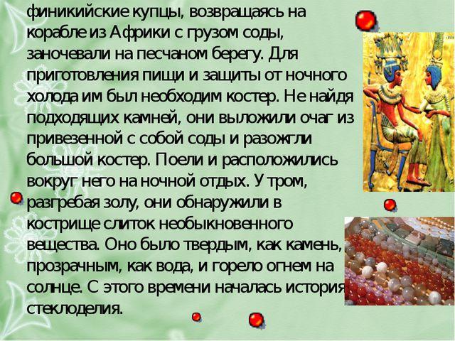 Историческая справка Стеклоделие было изобретено около 4-го тысячелетия до н...