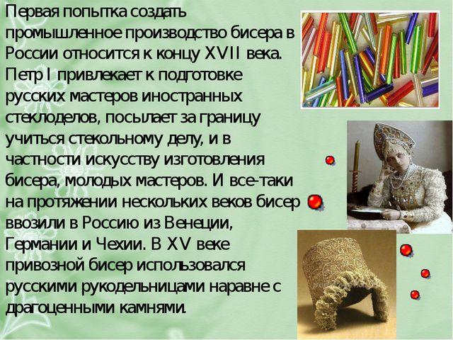 На Руси бисер был известен с давних времен. Уже во времена Киевской Руси (IX-...