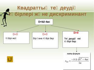 D=b2-4ac D>0 Теңдеудің екі түбірі бар Квадраттық теңдеудің түбірлері және ди