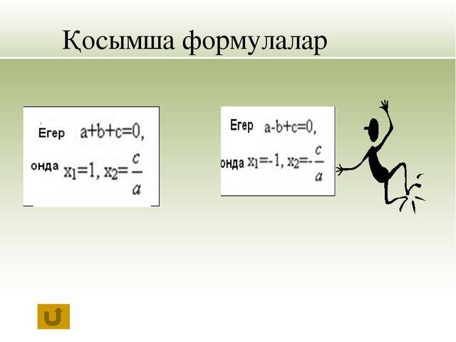 Қосымша формулалар