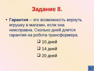 Задание 11. Возраст 5 +. Что означает эта запись? Выпиши букву правильного от