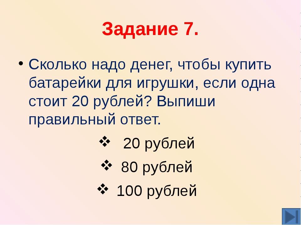 ЗАДАНИЕ 10 ИЗ ЧЕГО СДЕЛАН ТРАНСФОРМЕР? Выпиши правильный ответ. из металла из...