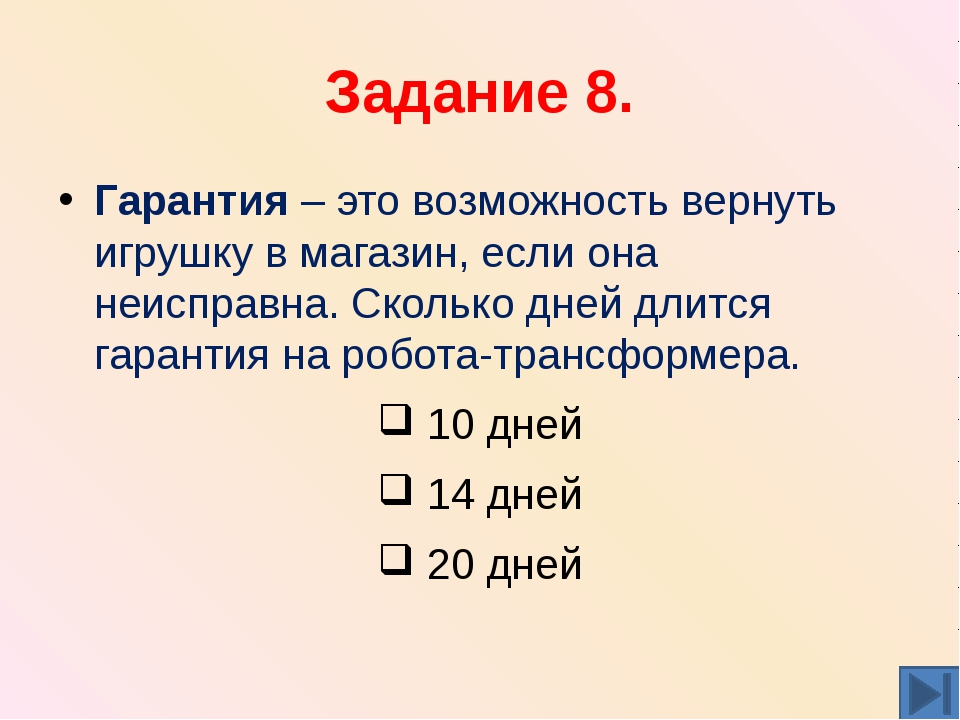 Задание 11. Возраст 5 +. Что означает эта запись? Выпиши букву правильного от...