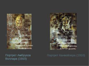 Портрет Амбруаза Воллара (1910) Портрет Канвейлера (1910)