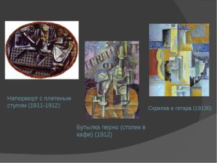 Бутылка перно (столик в кафе) (1912) Натюрморт с плетеным стулом (1911-1912)