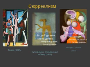 Сюрреализм Купальщица, открывающая кабинку (1928) Женщина с цветком (1932) Та