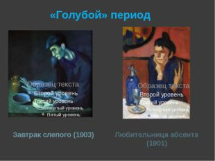 «Голубой» период Завтрак слепого (1903) Любительница абсента (1901)