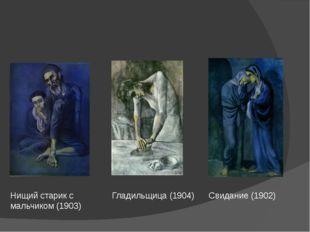 Нищий старик с мальчиком (1903) Гладильщица (1904) Свидание (1902)