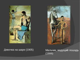 Девочка на шаре (1905) Мальчик, ведущий лошадь (1906)