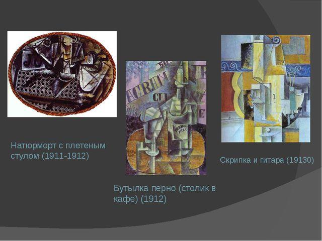 Бутылка перно (столик в кафе) (1912) Натюрморт с плетеным стулом (1911-1912)...