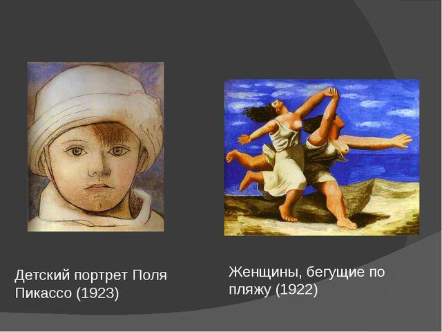Детский портрет Поля Пикассо (1923) Женщины, бегущие по пляжу (1922)