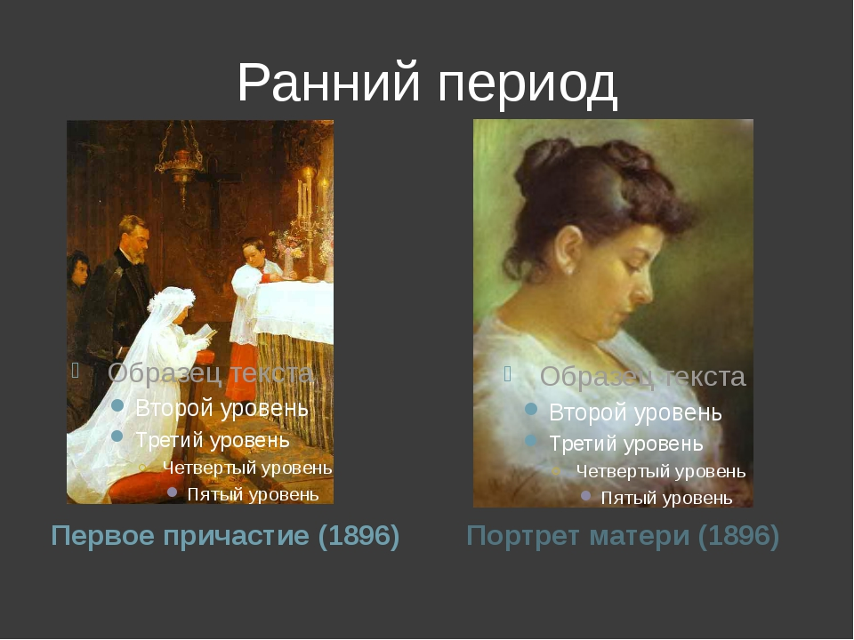 Ранний период Первое причастие (1896) Портрет матери (1896)
