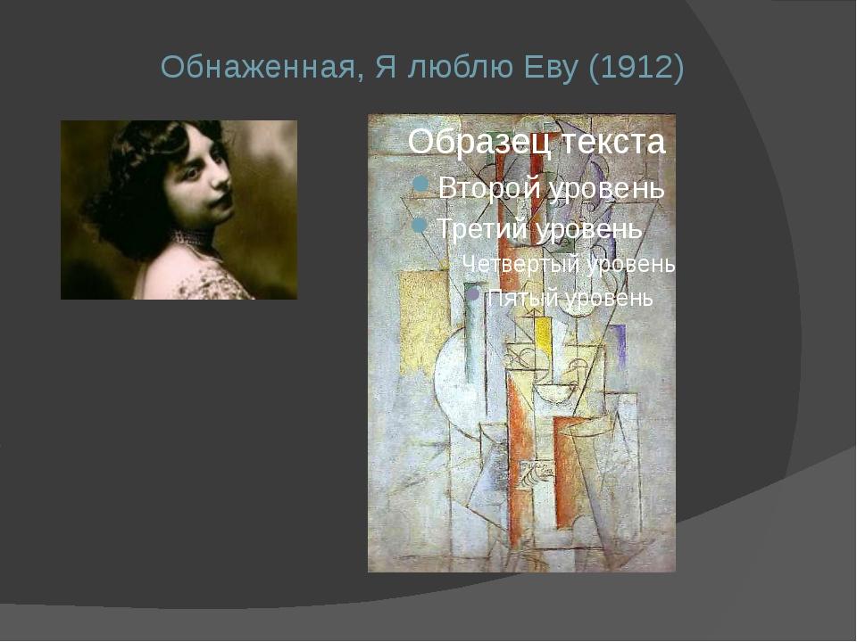Обнаженная, Я люблю Еву (1912)