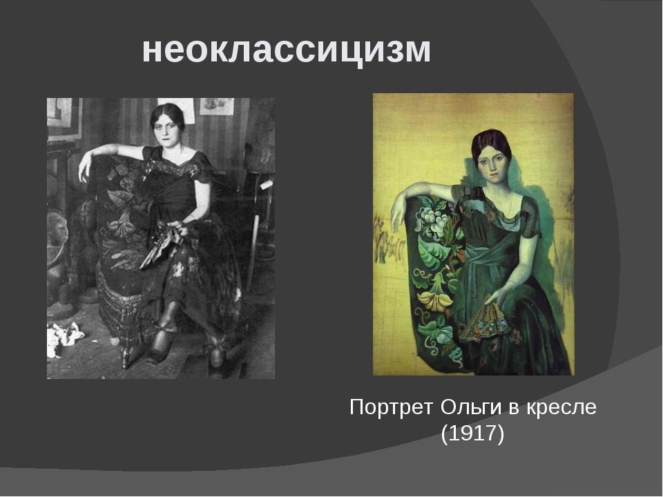 неоклассицизм Портрет Ольги в кресле (1917)