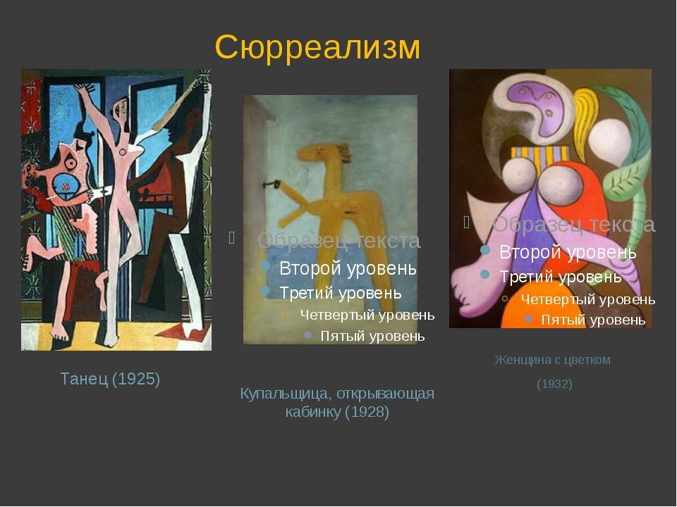 Сюрреализм Купальщица, открывающая кабинку (1928) Женщина с цветком (1932) Та...