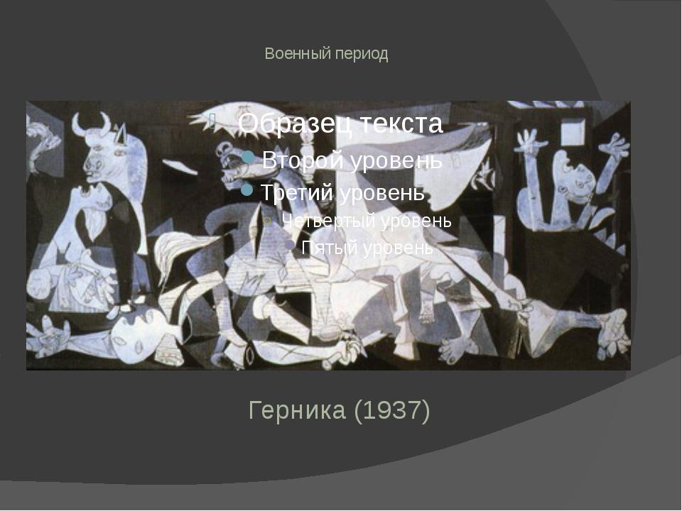 Военный период Герника (1937)