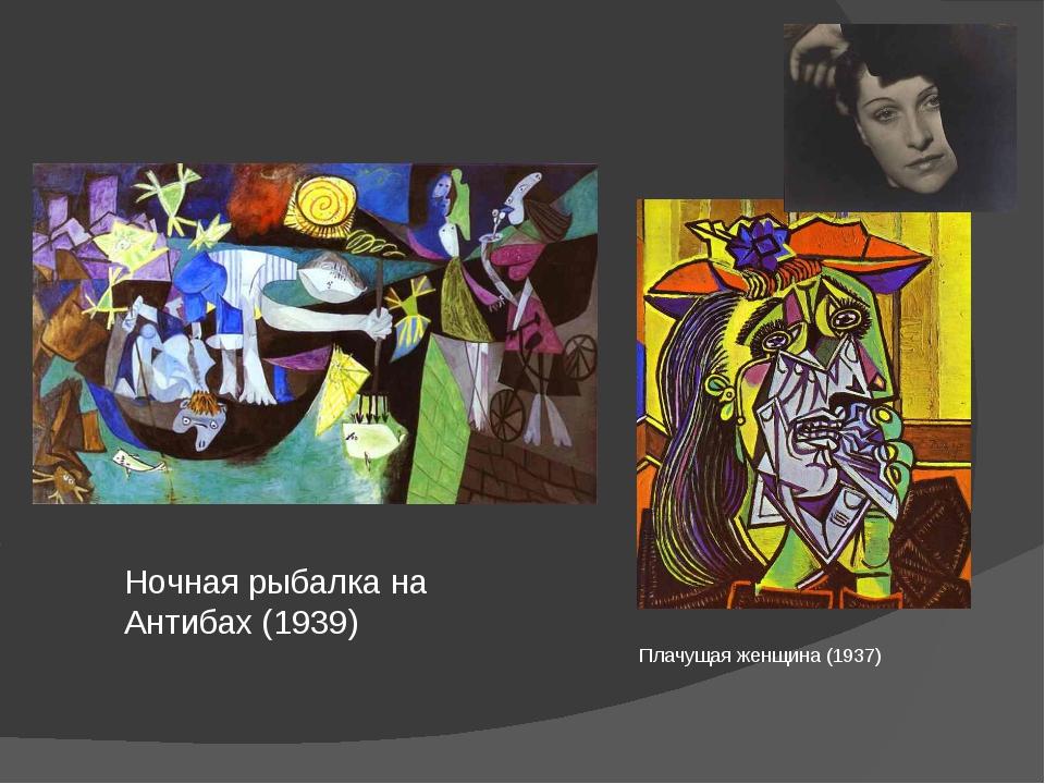 Ночная рыбалка на Антибах (1939) Плачущая женщина (1937)