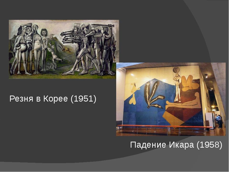 Резня в Корее (1951) Падение Икара (1958)