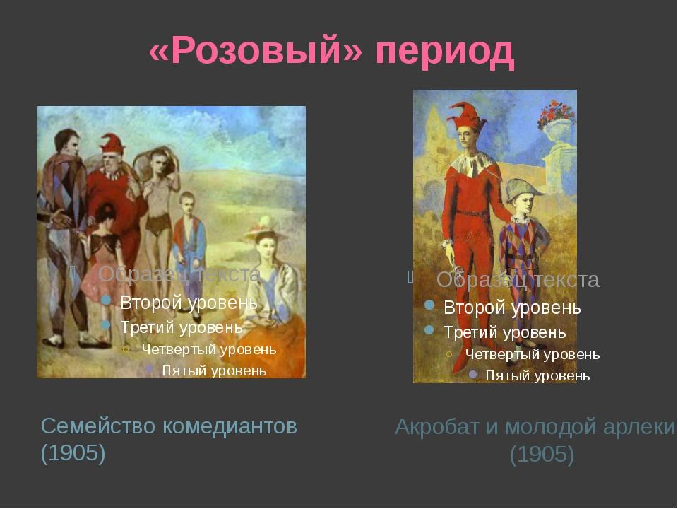 «Розовый» период Семейство комедиантов (1905) Акробат и молодой арлекин (1905)